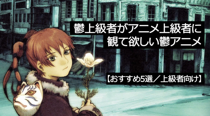 鬱上級者がアニメ上級者に観て欲しい鬱アニメ【おすすめ5選/上級者向け】