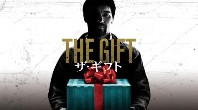親しくない奴から貰うプレゼントには人生撃滅爆弾が入ってると思った方が良い