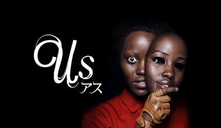 シャマランの系譜を継いだ『アス』は愛すべき変態ホラー映画
