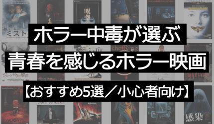 ホラー中毒が選ぶ青春を感じるホラー映画【おすすめ5選/小心者向け】