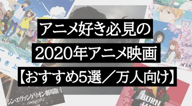 アニメ好き必見の2020年アニメ映画【おすすめ5選/万人向け】