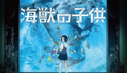 『海獣の子供』に出会えたことに感謝して幸せを叫ぶ俺はきっともう海の幽霊