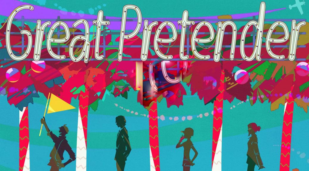 『GREAT PRETENDER』が『コンフィデンスマンJP』超えたと思うのは俺だけ?